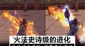 火法技能更加酷炫!7.0火法施法动画对比