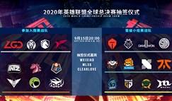 全球总决赛抽签仪式将于9月15日20:00举行