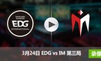 2017LPL春季赛赛3月24日 EDGvsIM第三局录像