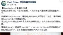 FW人事变动:MMD退役转主播 中辅寻求转会