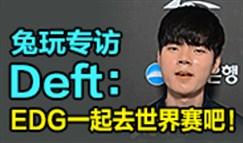 兔玩专访Deft:EDG一起去S9世界赛吧!