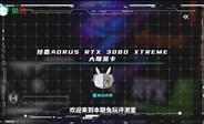 兔玩评测室:技嘉 AORUS RTX 3080 XTREME 大雕显卡