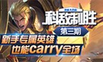 【科敌制胜】第3期 新手专属英雄也能CARRY全场