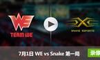 德玛西亚杯7月1日加赛 WEvsSS第一局录像