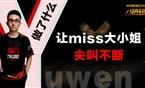 《八倍镜》第十八期:Yuwen为何引miss尖叫不断