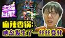 主播日报12.8:麻辣香锅心态发生了一丝丝变化