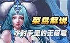 菜鸟解说王昭君第一视角 冰雪女神-冰封千里
