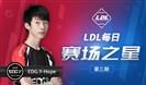 LDL每日赛场之星:EDG.Y-Hope团战上演输出艺术