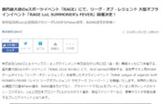 Faker和Bang将前往日本 出席电竞活动