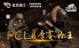 玄龙骑士顺利吃鸡 4AM战队斩获2019PCL夏季赛总冠军