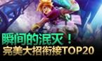 瞬间泯灭!英雄联盟完美大招衔接TOP20
