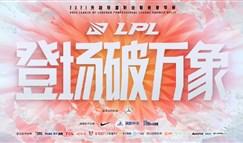 8月5日苏州LPL比赛将调整为无观众模式进行