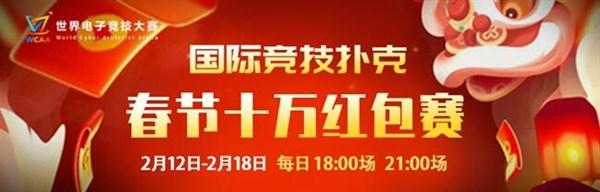 WCAA國際競技撲克春節賽詳情公布!沖榜享豪禮