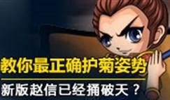 新版赵信已经捅破天?教你最正确护菊姿势