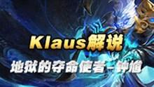 Klaus解说钟馗第一视角 地狱的夺命使者-钟馗