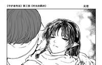吴理-守护者传说第三部《时光的羁绊》102