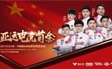 中国团队勇夺亚运王者荣耀国际版(AoV)表演赛金牌