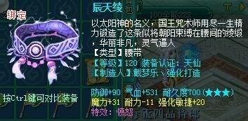 神武120级武器图鉴展示 犀利无比的防具