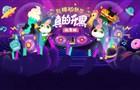 熊猫直播粉丝节北京站来袭 这次刘杀鸡会带几个小姐姐?