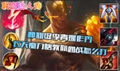 联盟达人秀 :神仙级李青 飞天魔力瞎!