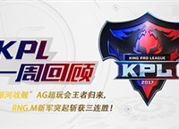 《王者荣耀》2017KPL秋季赛常规赛第一周回顾