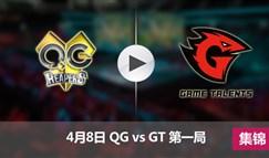 2017LPL春季赛赛4月8日 QGvsGT第一局集锦