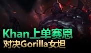 质量王者局597:Khan、GorillA、Umti
