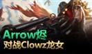 质量王者局589:乐毅、Arrow、Clowz