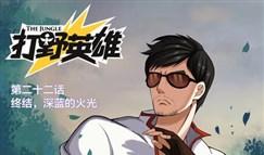 同人漫画《打野英雄》21话:深蓝的火光!