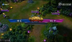 7月9日LSPL夏季赛丰汇 vs VG.P第1场回顾