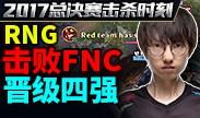 S7八强赛DAY3击杀时刻:RNG击败FNC晋级四强