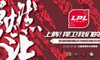 2018洲际赛 LPL队伍出征宣传视频