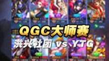 【王者荣耀QGC大师赛复赛】洪兴社团 vs YTG