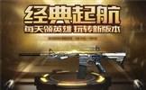 CF全新活动助力新版本 英雄级武器天天送