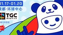 TGC2019腾讯数字文创节 海量QB活动福利放送