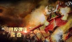 神探苍实战秘籍第二期:英勇投弹手 库奇
