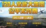"""CF手游全新""""吃鸡""""版本提前曝光 21日战略发布会或有更多猛料"""