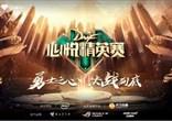 """DNF心悦精英赛""第二周战报三奶""梦想大白队""冲回榜首"