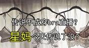 <font color='#0000FF'>不传说就穿bra直播 主播星苏8职业传说卡组</font>