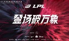 2021LPL春季赛购票1月4日14:00开启