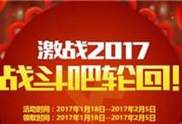 穿越火线战斗吧轮回活动 8大平台激战2017网址
