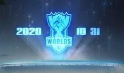 2020全球总决赛冠亚军赛落地浦东足球场