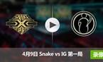 2017LPL春季赛赛4月9日 SnakevsIG第一局录像