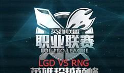 2015LPL职业联赛LGD VS RNG第2场精彩镜头集锦