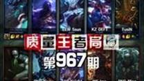 质量王者局967:Knight DEFT Karsa Ming