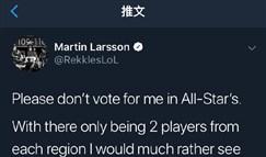Rekkles:全明星不要投我 票都给我的队友