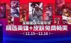 2018全明星赛周末战斗嘉年华即将到来