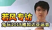 2018雅加达亚运会 兔玩网专访前WE中单若风