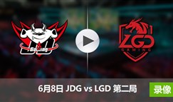 2017LPL夏季赛赛6月8日 JDGvsLGD第二局录像
