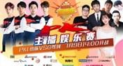 WEGL微博杯韩国VSG战队与主播进行娱乐赛
